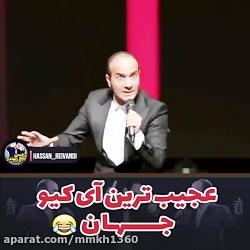 طنز حسن ریوندی -عجیب ترین آی کیوی جهان