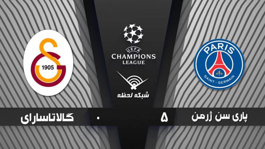 خلاصه بازی پاری سن ژرمن 5 - 0 گالاتاسارای  | لیگ قهرمانان اروپا 2020