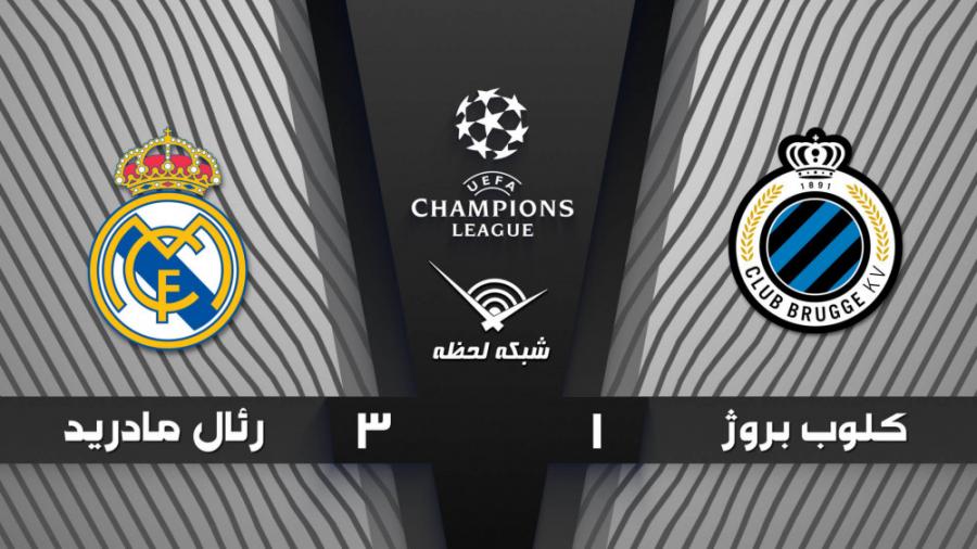 خلاصه بازی کلوب بروژ 1 - 3 رئال مادرید | لیگ قهرمانان اروپا 2020