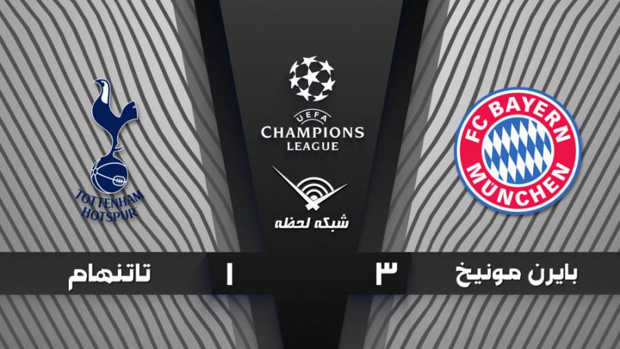 خلاصه بازی بایرن مونیخ 3 - 1 تاتنهام  | لیگ قهرمانان اروپا 2020