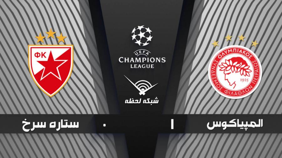 خلاصه بازی المپیاکوس 1 - 0 ستاره سرخ بلگراد | لیگ قهرمانان اروپا 2020