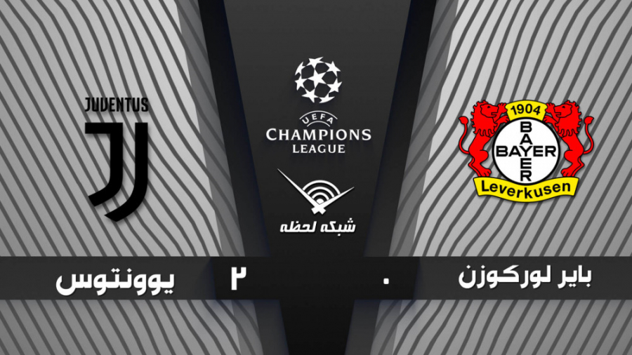 خلاصه بازی بایرلورکوزن 0 - 2 یوونتوس | لیگ قهرمانان اروپا 2020