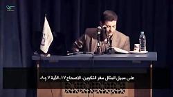 اسطوره ارض موعود- استاد رائفی پور- به همراه زیرنویس عربی