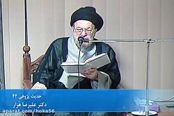 سخنرانی حجت الاسلام و المسلمین حاج سید محمد حسین سبط الشیخ