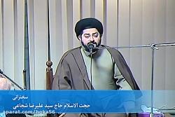سخنرانی حجت الاسلام حاج سید علیرضا شجاعی