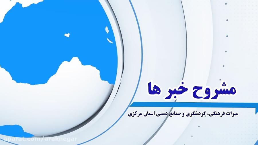 اولین برنامه میراث خبر استان مرکزی