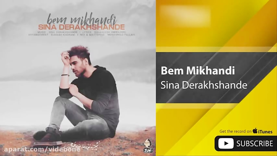 Sina Derakhshande - Bem Mikhandi ( سینا درخشنده - بم میخندی )