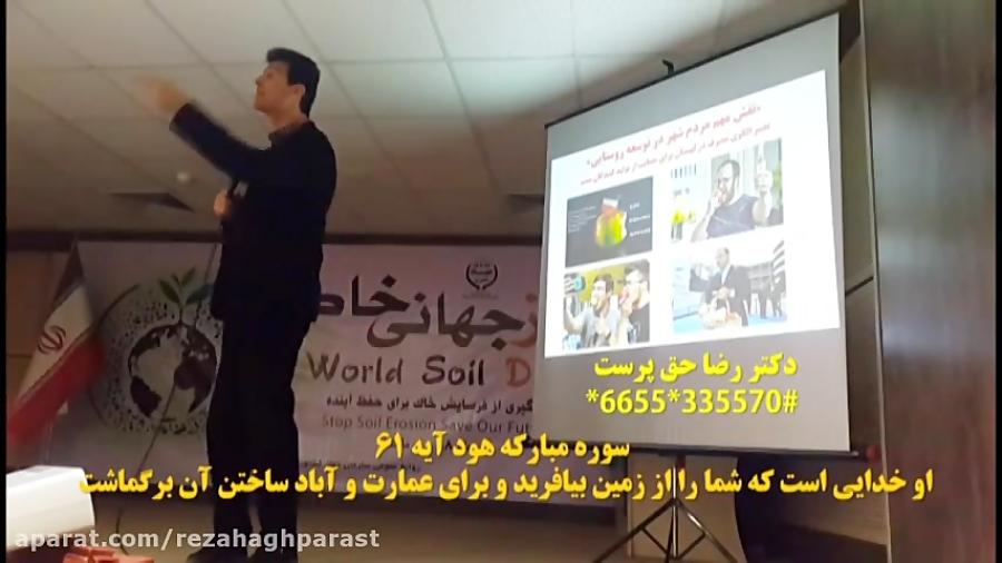 3#3سخنرانی دکتر حق پرست بمناسبت روز جهانی خاک 0