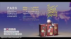 یازدهمین نمایشگاه بین المللی گردشگری، صنایع دستی پارس – شیراز