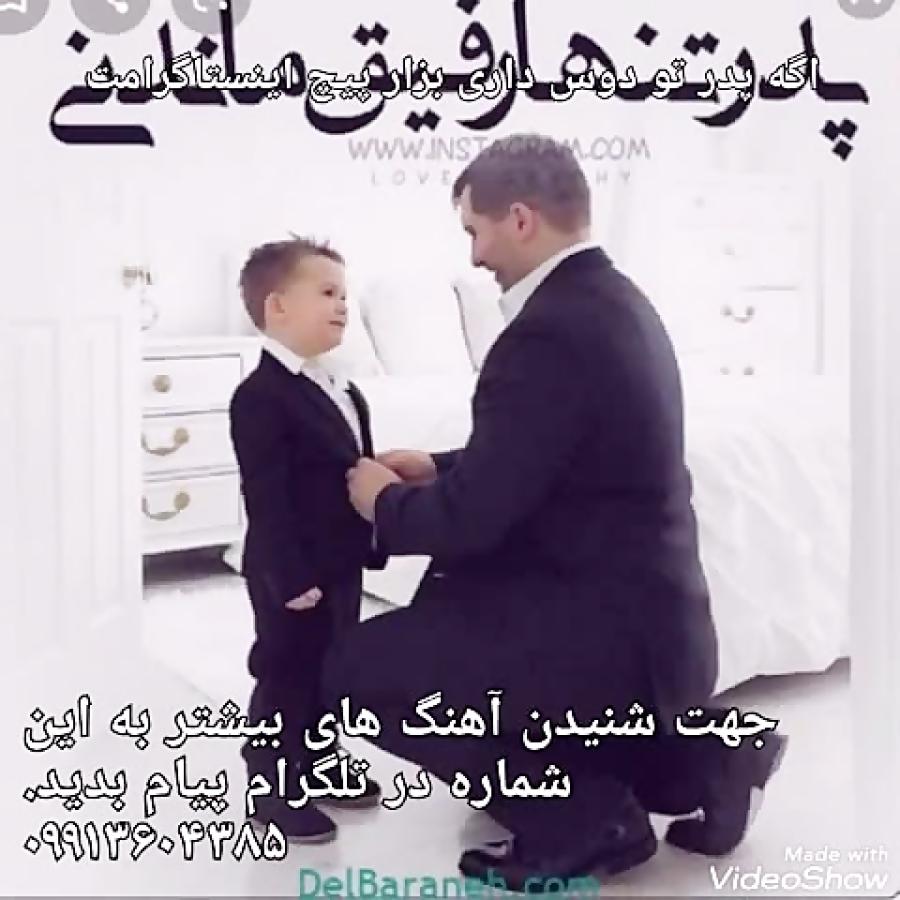 اهنگ بابا چه اهنگ قشنگی تقدیم به تموم پدرای خوش قلب ۰۹۹۱۳۶۰۴۳۸۵  اهنگ جدید شیراز