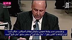 نسخه عراقی روح الله زم را بشناسیم