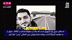 آشنایی با نسخه عراقی «روح الله زم»