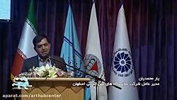 کلیپ افتتاحیه یازدهمین نمایشگاه بین المللی گردشگری و صنایع دستی استان اصفهان