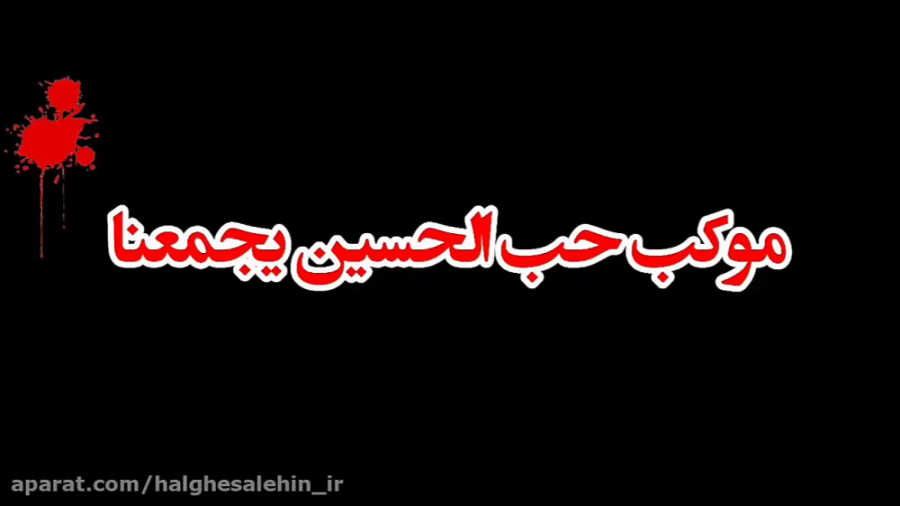 موکب حب الحسین یجمعنا