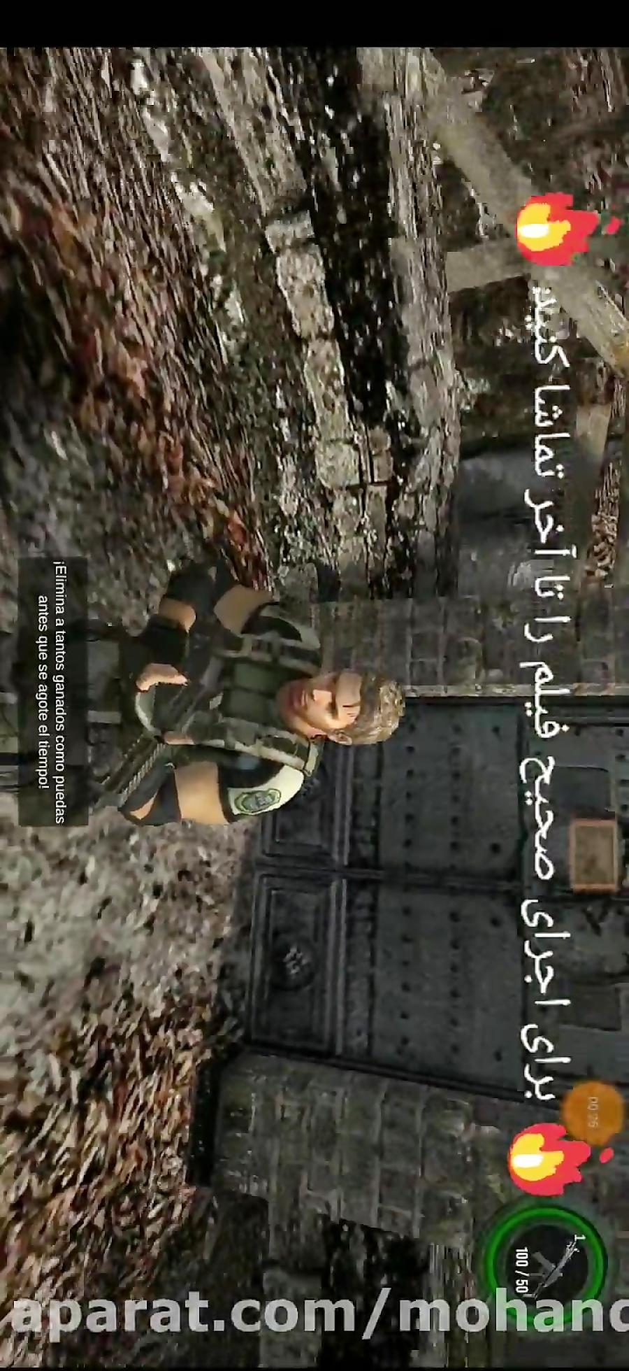 اویل۴ اندروید-نسخه(مرسناری)