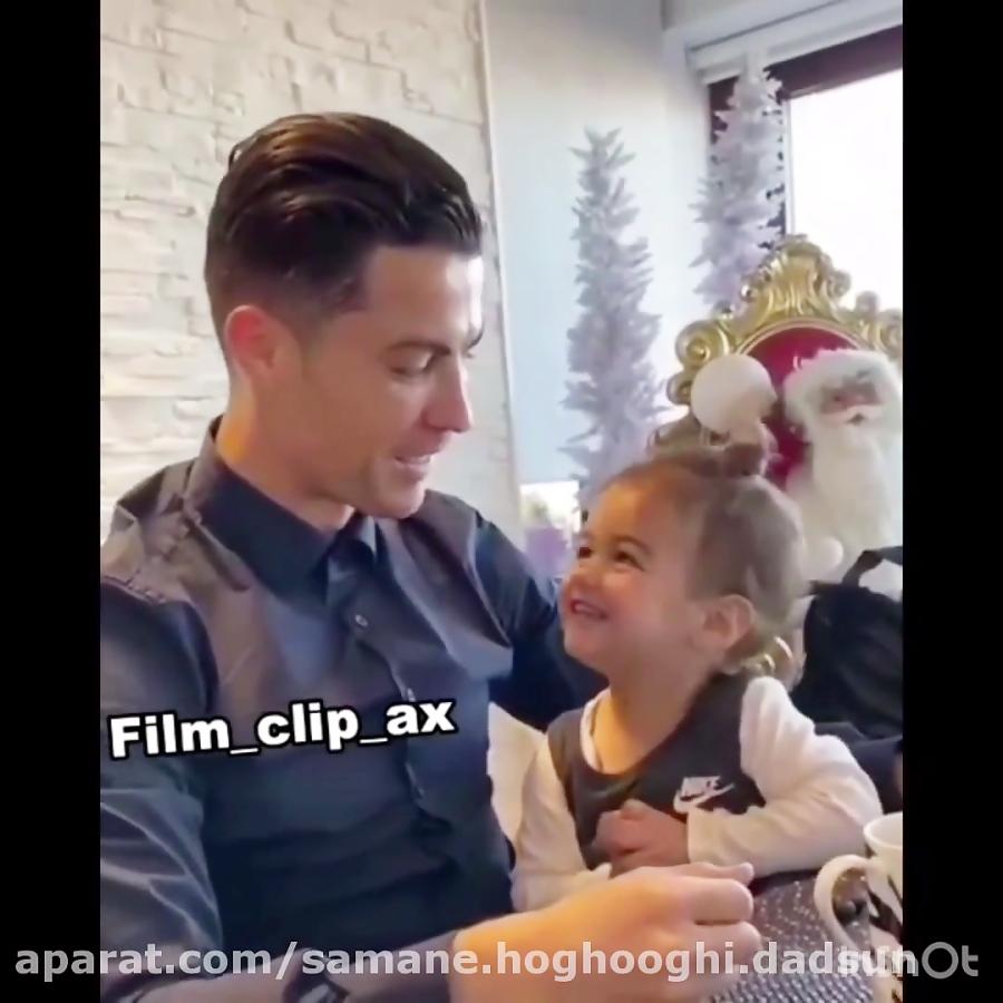 كريستين رونالدو و دخترش