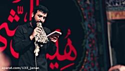 زمینه حضرت رقیه - دونه دونه اشکامُ، دونه دونه زخمامُ - سید امیر حسینی