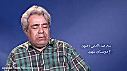 شهید احمد مقدم | مستند پرتره