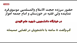 حضور بدون اطلاع امام جمعه اهواز در خوابگاه های دانشجویی