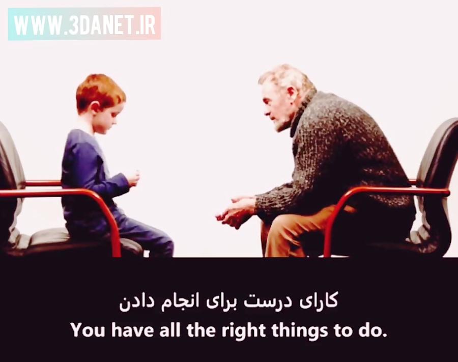 57 سال فاصله سنی، گفتگو یک پسر بچه و یک مرد درباره زندگی