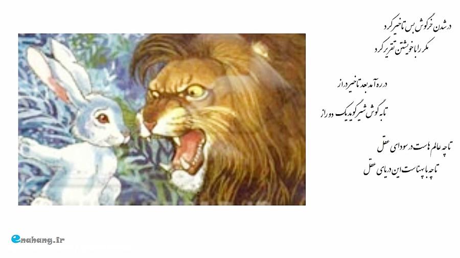 داستان گزارش و مکر خرگوش از مولانا (enahang.ir)