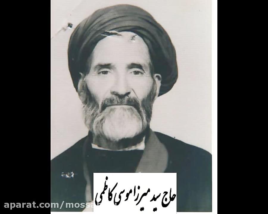 سوره ی حمید وقل هوالله با صدای مرحوم حاج سیدمیرزا موسی کاظمی