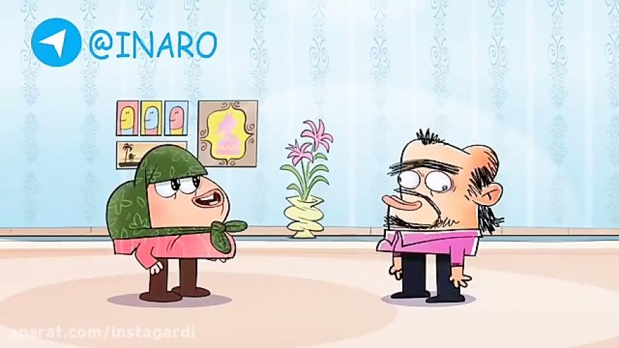اینارو انیمیشن طنز