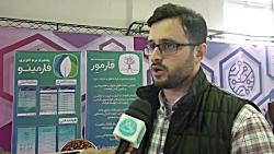 گزارشی از نمایشگاه الکامپ و فن بازار در مازندران