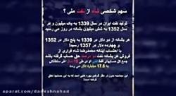 خاطرات اطرافیان محمد رضا شاه*