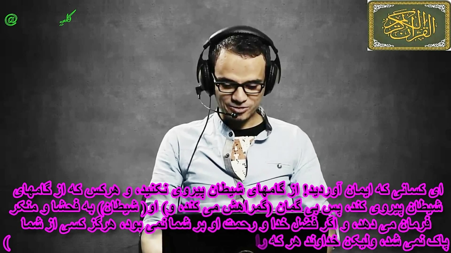 قرآن-سوره نور - با صدای شیخ ماهر المعقیلی