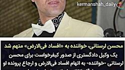 جزئیات و خبر جدید از دستگیری محسن لرستانی