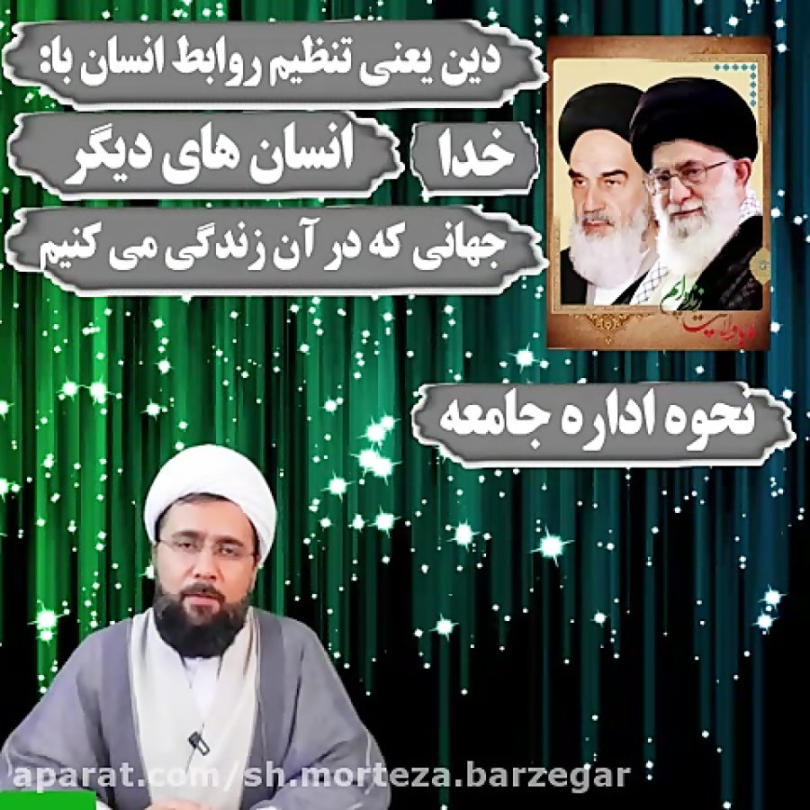 تقوای سیاسی (آیا دین از سیاست جداست) حجت الاسلام مرتضی برزگر