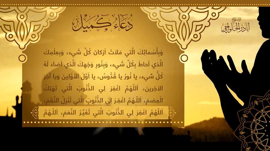 دعاء كميل با صدای ابوذر حلواچی - أباذر الحلواجي