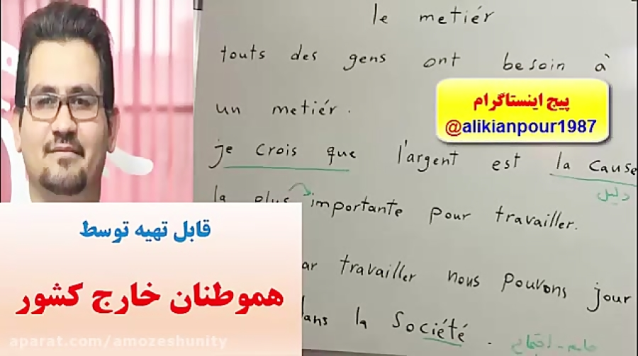 زبان فرانسه ـ 100% تضمینی TEFو TCF آمادگی جهت آزمون
