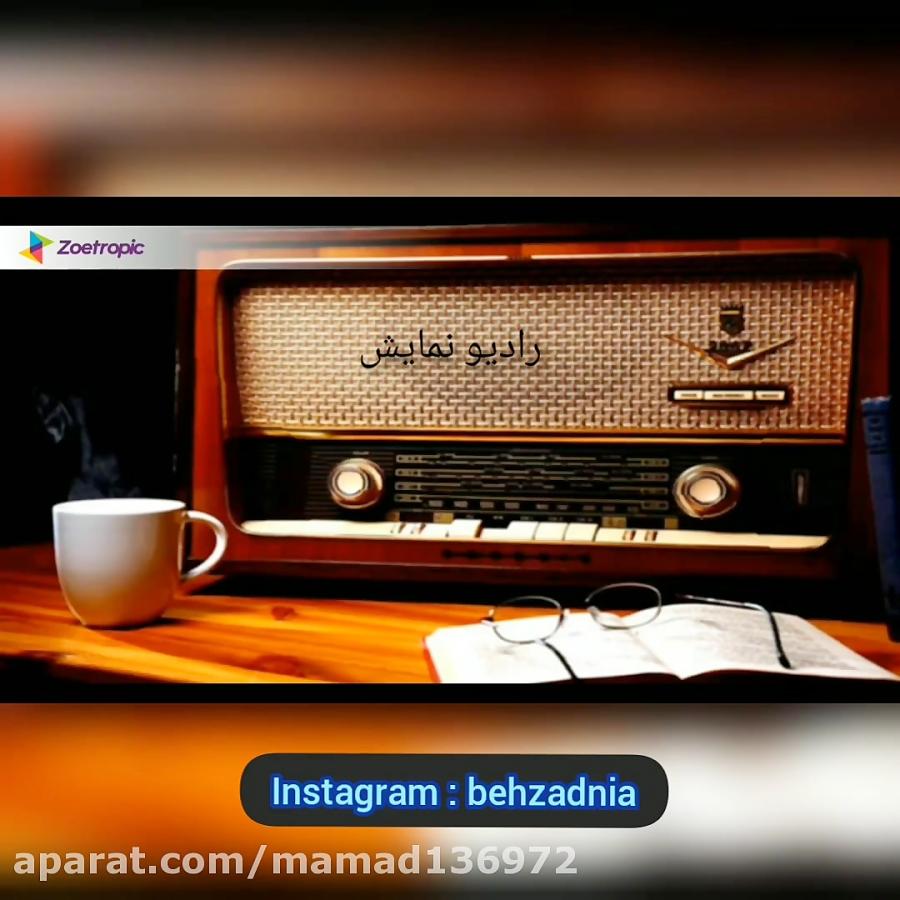 #رادیو_نمایش نمایشنامه شاگرد زرنگ ( محمد بهزادنیا . یاسین خادم)