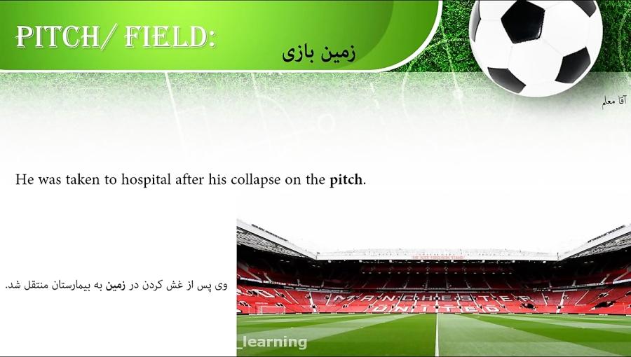 اصطلاحات فوتبالی قسمت اول football expressions
