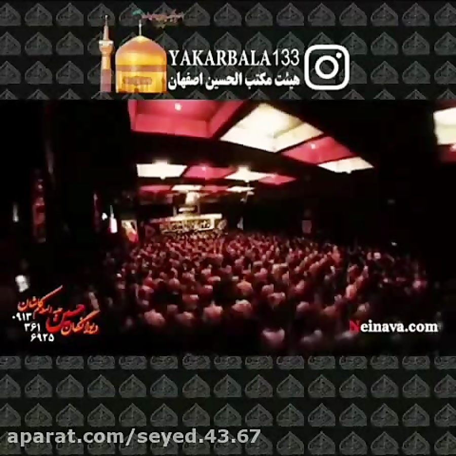۳۸_شب جمعه است هوایت نکنم میمیرم، السلام علی الحسین و علی علی بن الحسین