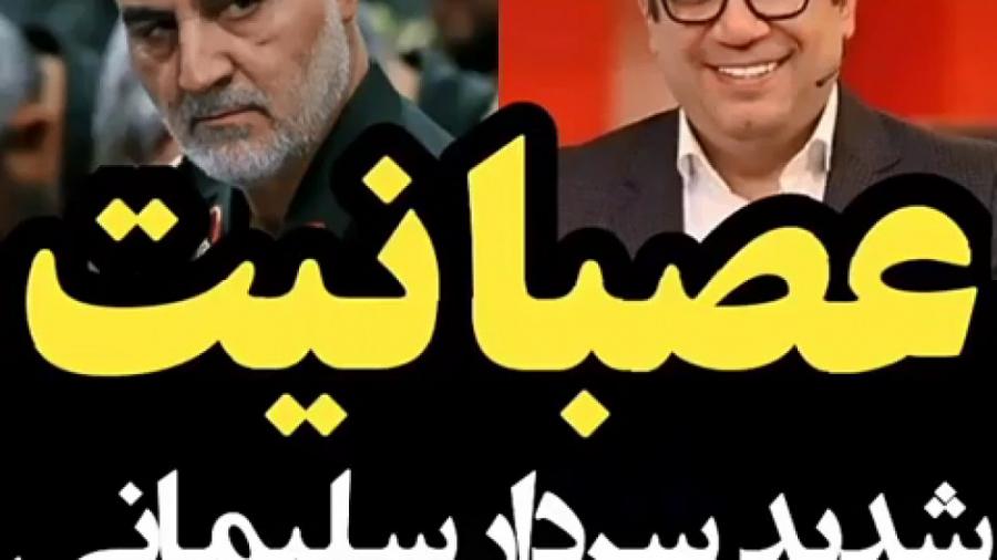 عصبانیت شدید سردار سلیمانی از تعریف و تمجید رشیدپور