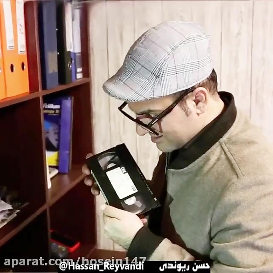 کلیپ خنده دار حسن ریوندی _ویار