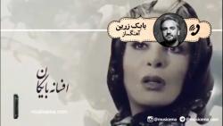 آهنگ تیتراژ سریال دل با صدای شهاب مظفری و رضا بهرام