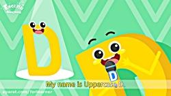 آموزش موزیکال حروف الفبای انگبیسی - حرف D