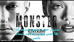 موزیک EMINƎM ft Rihanna  به نام monster زیرنویس فارسی