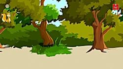 شیر و روباه | داستان های فارسی جدید | قصه های کودکانه | قصه های فارسیی
