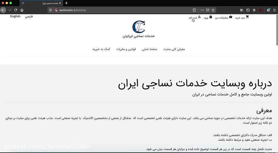 آموزش ثبت نام در وب سایت خدمات نساجی ایرانیان