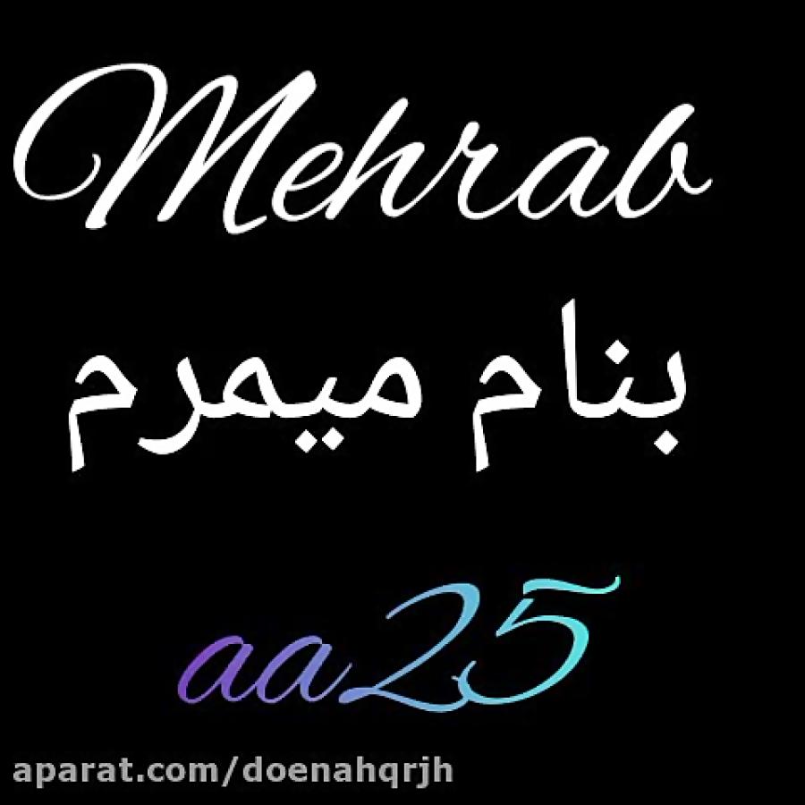 بهترین اهنگ مهراب بنام میمیرم