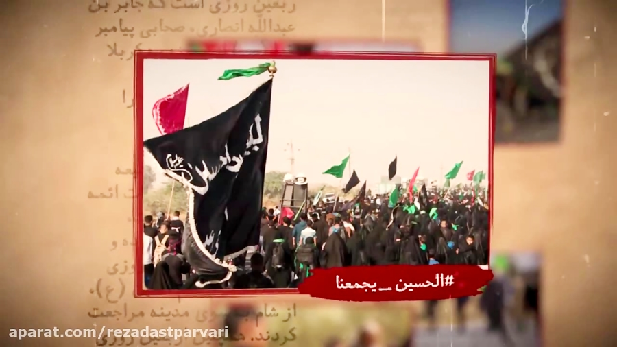 موشن گرافیک « الحسین یجمعنا »