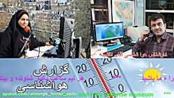 """ارتباط تلفنی مورخ 98/09/22 با """"نقشینه"""" کارشناس هواشناسی"""