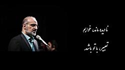 ستاره سهیل (صدها سخن به دل بود) - محمد اصفهانی