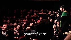 حرم با تو | سید مجید بنی فاطمة