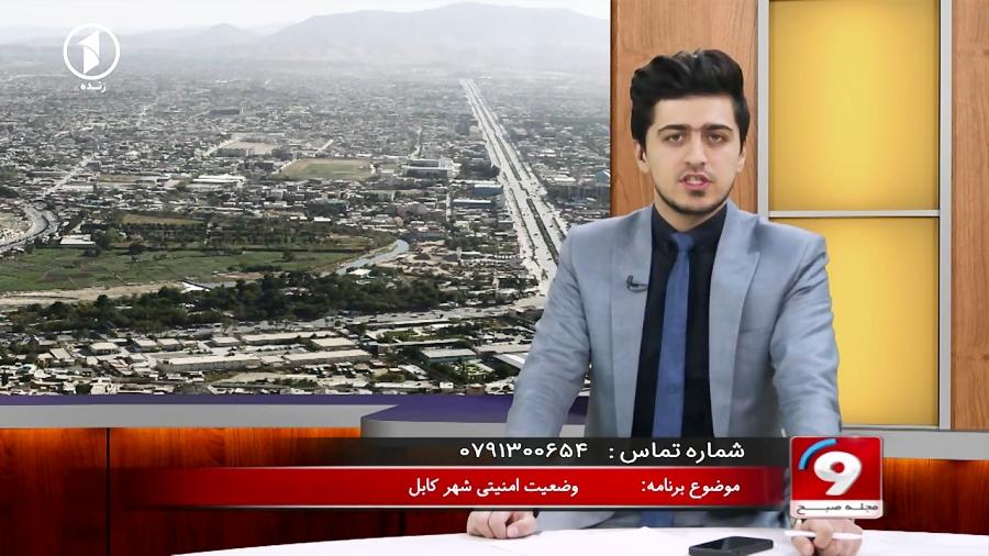 Morning Magazine 12.12.2019 - وضعیت امنیتی شهر کابل